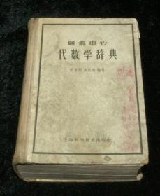 题解中心三角法辞典、代数学辞典、几何学辞典三本合售