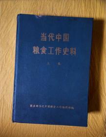 当代中国粮食工作史料(上卷)