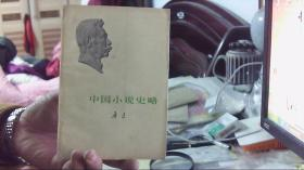 中国小说史略 鲁迅(32开,85品);/租屋东--架东3竖-107