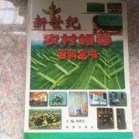 新世纪农村领导百科全书(全四卷)