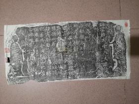 民国或解放初旧拓  龙门二十品之《安定王元燮为亡祖等造像题记》一张