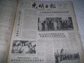 光明日报  1964年9月22日  内容提要 毛主席接见阿尔及利亚政府经济代表团。北京电视大学培养出首批毕业生。中国音乐学院举行建院典礼。小海子大队贫下中农批判 北国江南。1-4版