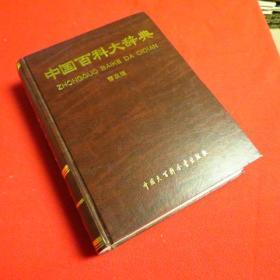 中国百科大辞典(普及版)