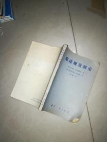 驱逐舰发展史(1版1印 印数1500册)