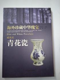 成化后青花瓷-海外珍藏中华瑰宝