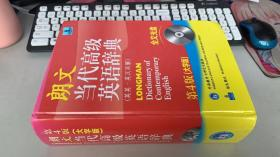 朗文当代高级英语辞典(英英·英汉双解)(第4版)(大字版)附光盘