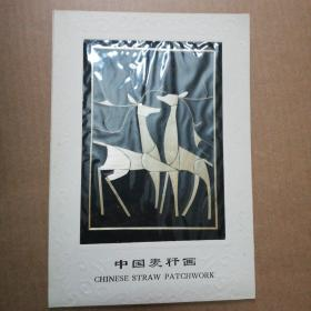 工艺品一一中国麦桿画