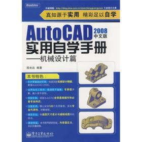 AutoCAD 2008中文版实用自学手册:机械设计篇
