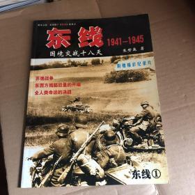 东线1941-1945