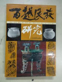 百越民族  研究