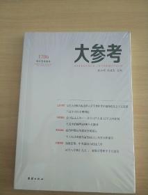领导智库报告1706 大参考