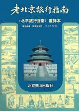 老北京旅行指南:《北平旅行指南》重排本