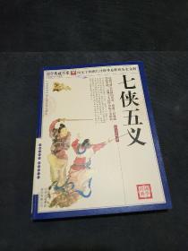 青花典藏:七侠五义(珍藏版)