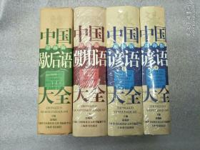 中国(歇后语、谚语(上下)、惯用语)大全 (辞海版)(4本合售)