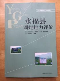正版现货 永福县耕地地力评价 广西科学技术出版社
