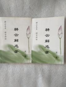 耕云先生禅学讲话:耕云解惑录 第1/2集