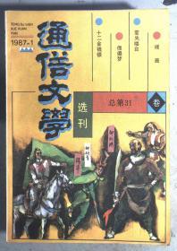 通俗文学选刊 1987.1.2.3.4.5.6.增刊