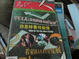 当代工人杂志2000年第4期