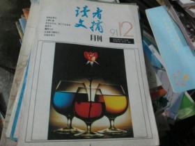 读者文摘杂志1991年第12期