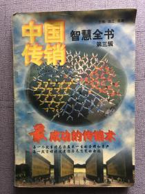 中国传销智慧全书 第三辑 最成功的传销术 赠书籍保护袋
