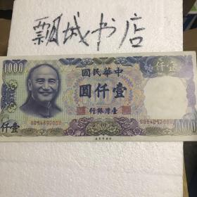 中华民国一千元票样