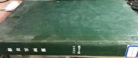 解放军画报1998 第1-12期