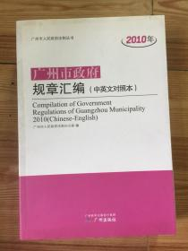 2010年 广州市政府规章汇编(中英文对照本)