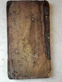 中醫手抄本                               藥方                                           驗方                一厚冊       M15