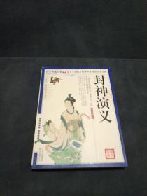 青花典藏:封神演义(珍藏版)