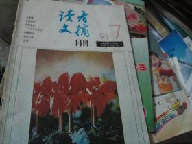 读者文摘杂志1991年第7期
