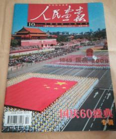 人民画报2009.10  总第736期(最庆60盛典专辑)