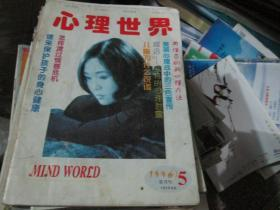 心理世界杂志1996年第5期
