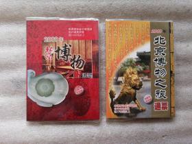 北京博物之旅通票 2009年+2010年【2本合售 附馆点地图】