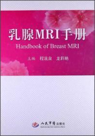 乳腺MRI手册