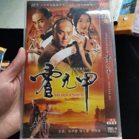 DVD光盘 霍元甲 郑伊健陈小春版 2碟简装 D9