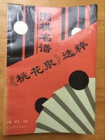 正版现货 围棋名谱《桃花泉》选粹 吴飘 人民体育出版社