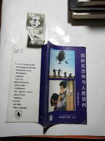 国际反恐怖与人质谈判(现代世界警察丛书)