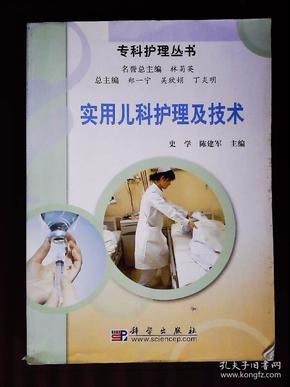 实用儿科护理及技术
