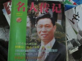 名人传记杂志2003年第9期(总第207期)
