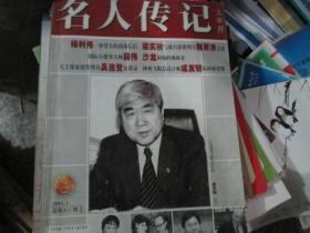 名人传记杂志2004年第1期(总第211期)