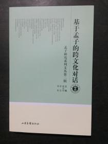 基于孟子的跨文化对话:孟子研究系列文丛第二辑