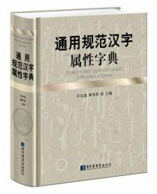 送书签lt-9787501359530-通用规范汉字属性字典