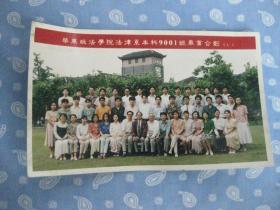 华东政法学院法律系本科9001班毕业合影 94.6 一张