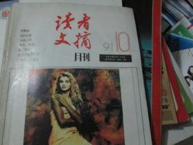 读者文摘杂志1991年第10期