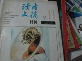 读者文摘杂志1991年第11期