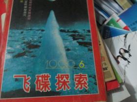 飞碟探索杂志1990年第6期