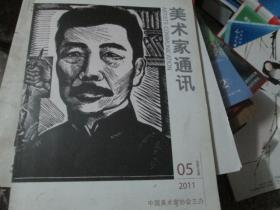 美术家通讯杂志2011年第5期(总第236期)