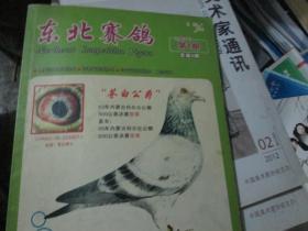 东北赛鸽杂志2012年第1期(总第9期)