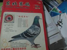 东北赛鸽杂志2012年第2期(总第10期)