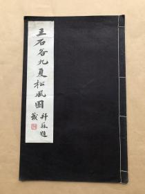王石谷九夏松风图(大8开线装一册全,1926年珂罗版单面精印,内9幅图画)